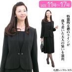 礼服レンタルNAZY305ブラックフォーマルスーツ(喪服)(レディーススーツ)女性 喪服 レンタル