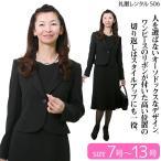 礼服レンタルNAZY506ブラックフォーマルスーツ(喪服)(レディーススーツ)女性 喪服 レンタル