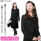 礼服レンタルNAZY507ブラックフォーマルスーツ(喪服)(レディーススーツ)女性 喪服 レンタル