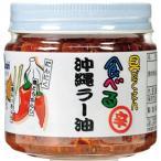 具だくさん 食べる 沖縄ラー油 あさひ
