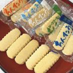 メール便送料無料・代引不可 リニューアル感謝のちんすこう 24個(12袋) 6種類(ピーナッツ、黒糖、バニラ、塩、ココナッツ、よもぎ)