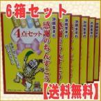 化粧包装 感謝のちんすこう 28個(14袋)×6箱 4種類(