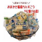 おまかせ福袋ちんすこう 13種類 192個(96袋)×1箱