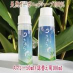 ショッピング化粧水 月桃水きあら化粧水 スプレー50ml+詰替え用100ml