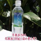 月桃水きあら化粧水500ml(詰め替え用)