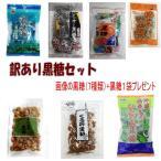 【訳あり】沖縄黒糖の詰め合わせセット(7種類)福袋