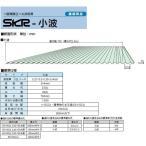 【送料別途】 カラー小波板 厚み0.35mm×働き幅750mm×長さオーダー 1401〜1500mm 1枚/トタン板/屋根/壁