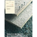 【送料別途】TSボード 高圧木毛セメント板 下地板厚15mm 910x1820mm 1枚売/準不燃材/竹村工業/