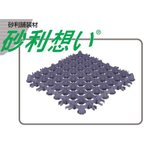 【三菱樹脂】砂利想い 1ケース(8枚入) 砂利舗装材
