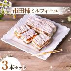 飯田市 ふるさと納税 幻のカルピスバターを使った逸品 市田柿ミルフィーユ3本セット