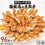 ふるさと納税 茨木市 雁飯店の生餃子(冷凍)96個