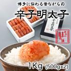 那珂川市 ふるさと納税 辛子明太子切れ子【無着色・二段仕込】1kg(500g×2)