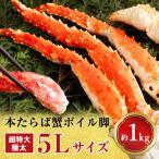 稚内市 ふるさと納税 【超特大・極太5Lサイズ】本たらば蟹ボイル脚1kg