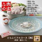 上天草市 ふるさと納税 吉宝ふぐ【梅】コース(30cmプラ皿盛り・2〜3人前)