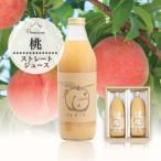 ふるさと納税 山梨市 桃の名産地やまなし 100% 桃ジュース 1000ml 2本セット