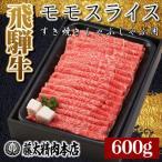 養老町 ふるさと納税 【飛騨牛】モモスライス(すき焼き/しゃぶしゃぶ)600g