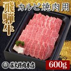 ふるさと納税 養老町 【飛騨牛】カルビ焼肉600g