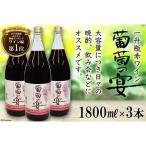 ふるさと納税 韮崎市 葡萄の宴 赤3本セット