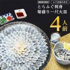 ふるさと納税 中間市 とらふぐ刺身 菊盛り一尺大皿 ふぐ皮湯引き付 4人前