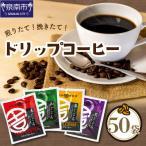 泉南市 ふるさと納税 煎りたて、挽きたて!ドリップコーヒー4種50袋