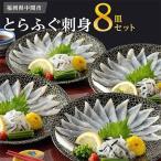 ふるさと納税 中間市 とらふぐ刺身 8皿セット【九州の味覚】
