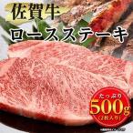ふるさと納税 嬉野市 佐賀牛ロースステーキ用500g(2枚入り)
