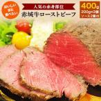 ふるさと納税 昭和村 【赤城牛ローストビーフ】赤身肉 200g×2個 ソース付