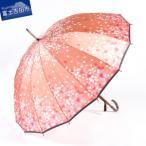 ふるさと納税 富士吉田市 雨傘 桜吹雪/桃 ほぐし織/傘/高級傘/雨長傘【舟久保織物】