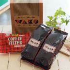 ふるさと納税 湯浅町 自家焙煎コーヒー豆(ワコーミックス・キューバ)とカリタ102コーヒーフィルター100枚