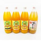ふるさと納税 湯浅町 みかん、きよみ、桃のフルーツジュース970ml×3種4本セット