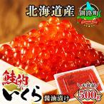 ふるさと納税 釧路町 【北海道産】いくら醤油漬け 500g