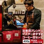 大野城市 ふるさと納税 【焙煎世界チャンピオン】(豆)豆香洞ブレンド&マスターおすすめコーヒーセット