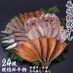 長崎市 ふるさと納税 「長崎蚊焼干し」24枚入り規格外干物セ