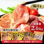 旭川市 ふるさと納税 毎日の食卓セット!お肉詰め合わせ
