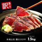 芸西村 ふるさと納税 訳あり「カツオたたき約1.5kg」