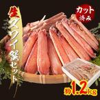 岸和田市 ふるさと納税 生ずわい蟹セット(カット済み)1.2kg