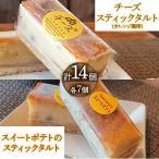ふるさと納税 松浦市 チーズスティックタルト(オレンジ風味)&スイートポテトのスティックタルト(各7個)