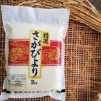 伊万里市 ふるさと納税 2020年2月発送 お米マイスターセレクト さがびより(無洗米)2kg×3袋(真空パック)特A評価