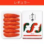 ふるさと納税 大牟田市 ふくや 味の明太子(レギュラー味)600g