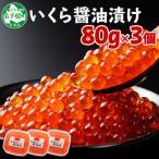 ふるさと納税 弟子屈町 【北海道】厳選 いくら醤油漬け80g×3個 695