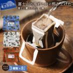 ふるさと納税 富士吉田市 富士山麓ぶれんど ドリップバックコーヒー3種セット