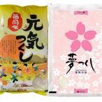 芦屋町 ふるさと納税 福岡県産ブランド米食べ比べ<無洗