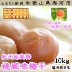 ふるさと納税 御坊市 紀州南高梅 桃風味梅干(塩分5%) 10kg
