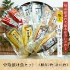 銚子市 ふるさと納税 飯田商店の大人気、骨取り漬け魚シリーズ5種セット