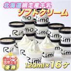 ふるさと納税 網走市 ジェラート国際大会優勝店「Rimo」カップソフトクリーム16個セット