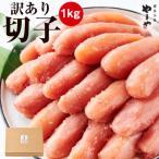 ふるさと納税 太宰府市 【訳あり】やまや 熟成無着色明太子 切子 冷凍1kg