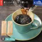 ふるさと納税 富士吉田市 【訳あり】富士山の湧き水で磨いた スペシャルティコーヒーセット 豆 500g