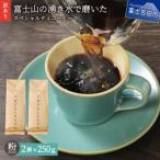 ふるさと納税 富士吉田市 【訳あり】富士山の湧き水で磨いた スペシャルティコーヒーセット 粉 500g