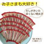 ふるさと納税 朝倉市 やまや 福岡学校給食 明太子バラコ 小袋(10g×40pc)×2セット 朝倉市