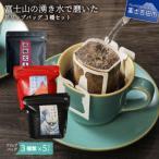 ふるさと納税 富士吉田市 富士の湧水で磨いたドリップコーヒーパック(一包12g×5包入)3種セット 発送日の前日焙煎・当日封入